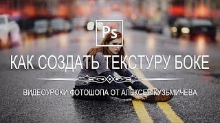 Как создать текстуру боке в фотошопе?