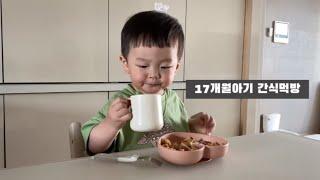17개월아기 간식먹방