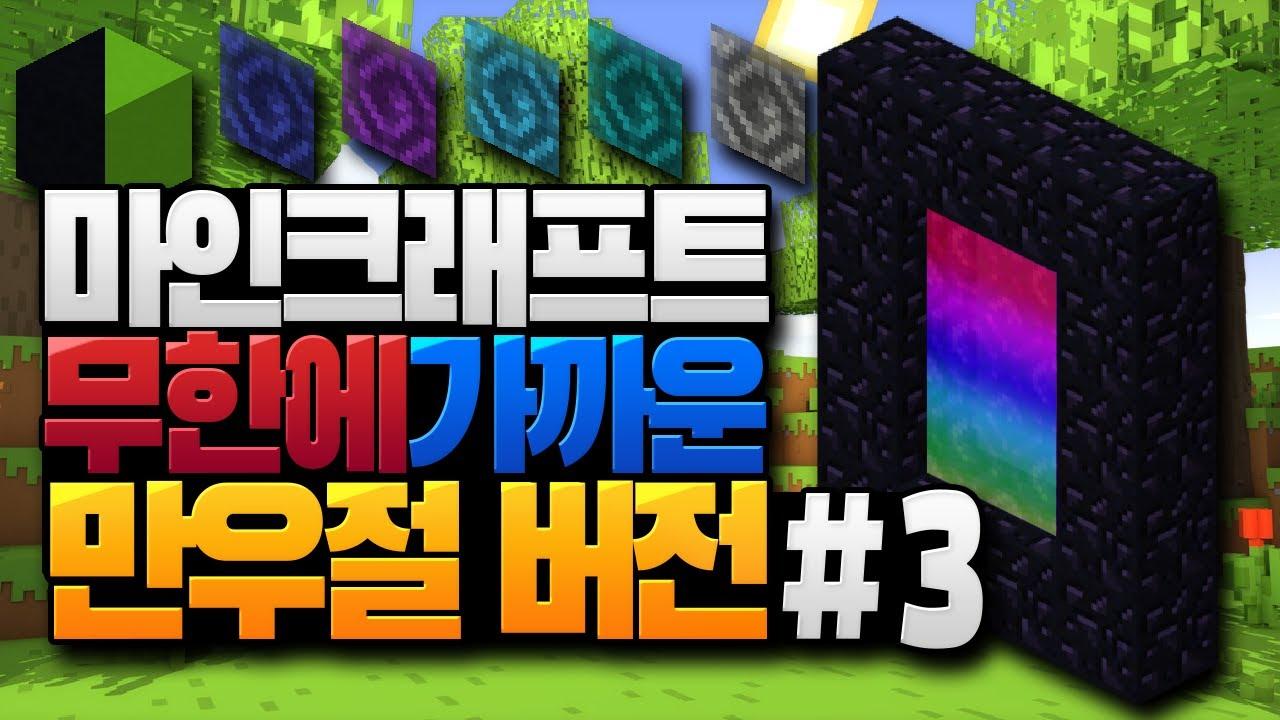 무한에 가까운 월드가 추가된 전설의 버전 리뷰! 마인크래프트 20w14∞ #3 (완) (Minecraft 20w14infinite) [블루위키]