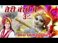 Teri Bansi Pe #तेरी बंसी पे #beautiful Krishna Bhajan 2016 #devi Chitralekha Ji video