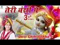 Teri Bansi Pe त र ब स प Beautiful Krishna Bhajan 2016 Devi Chitralekha Ji mp3