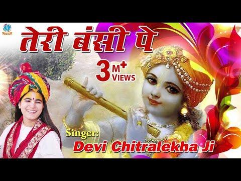 Teri Bansi Pe #तेरी बंसी पे #Beautiful Krishna Bhajan 2016 #Devi Chitralekha Ji