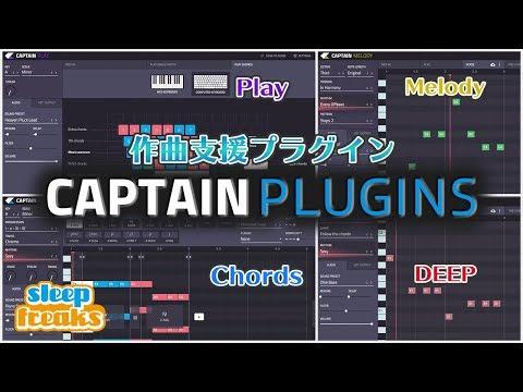 作曲支援プラグイン「Captain Plugins」の使い方