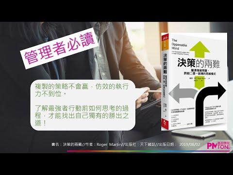 【PM讀書會】決策的兩難(PPT影音版)
