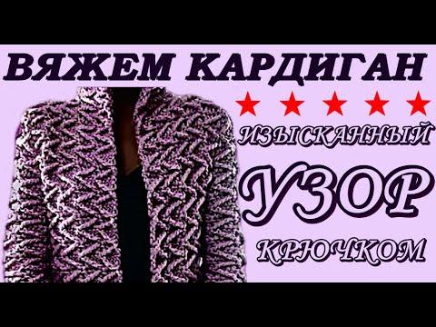 Вяжем кардиган. Кардиган Узоры. ИЗЫСКАННЫЙ узор крючком для Кардигана.  Crochet Pattern For Cardigan
