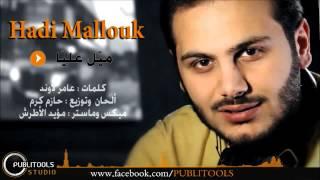 هادي ملوك - ميل عليا Hadi Mallouk / Mayal alya 2015