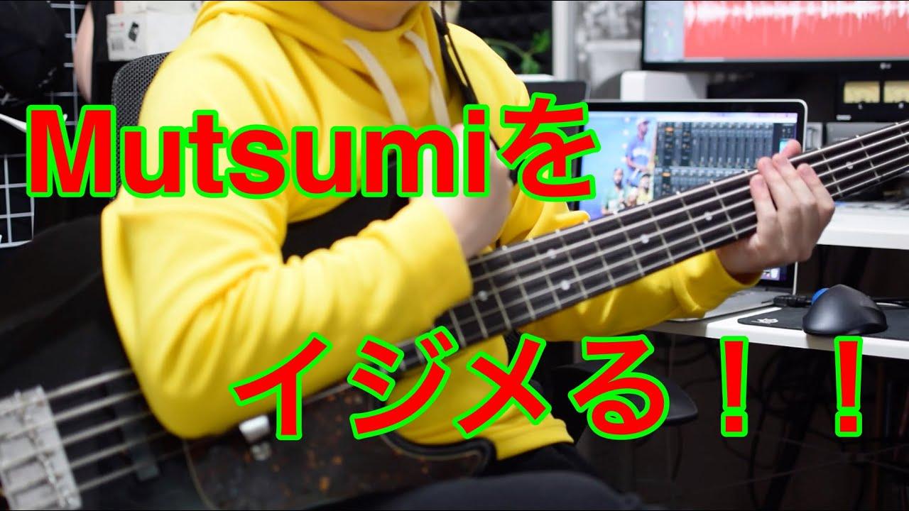 Mutsumiをベースフレーズでイジメる!!!