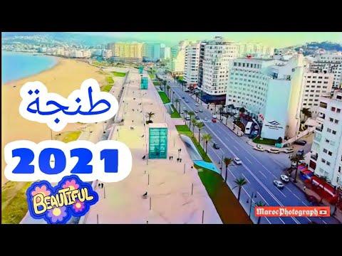 طنجة مدخل رهيب بالجمال و الخضرة كأنك في مدينة أوروبية Tanger today