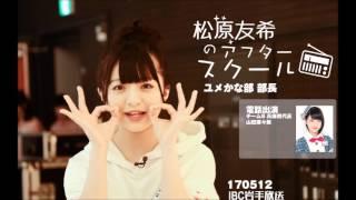 [番組概要] タイトル :「松原友希のアフタースクールらじお」 放送日...