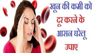 खून की कमी को कैसे दूर करे   Home Remedies to Increase Hemoglobin   Pari's Health & Beauty Tips