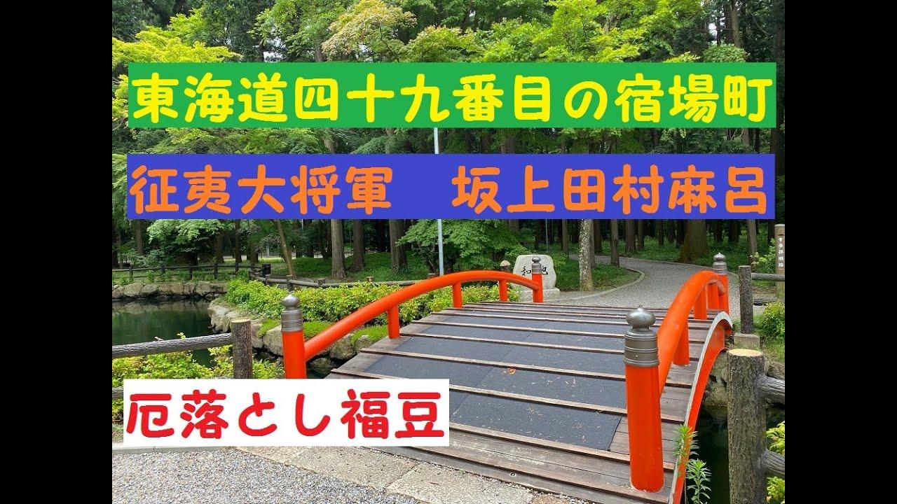 参拝ライダーが行く! 境内の中を東海道が通る 田村神社
