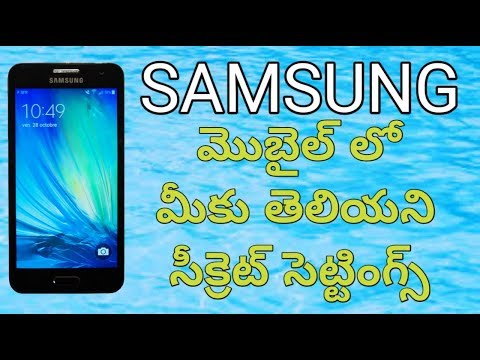 Samsung dual apps in telugu
