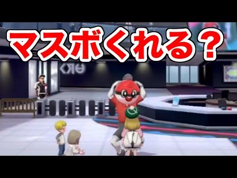 ボール 売り場 ポケモン 剣 盾