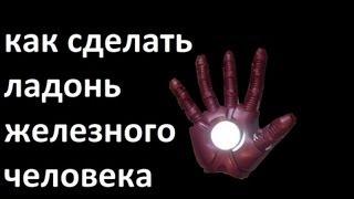 Как сделать костюм Железного человека (репульсоры)(Подписывайтесь =) http://vk.com/wlad2pogroup - и вступайте в группу), 2013-07-26T13:53:48.000Z)