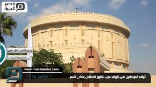 مصر العربية | توافد المواطنين على بانوراما حرب اكتوبر للاحتفال بذكرى النصر