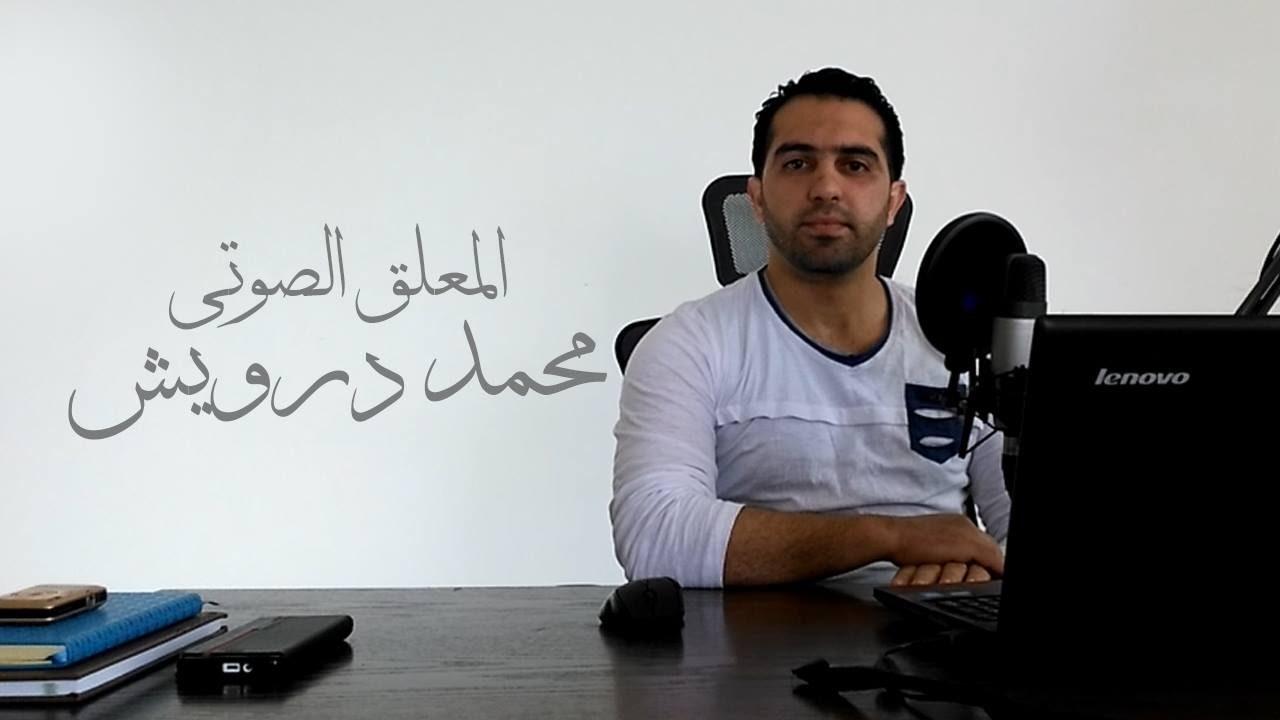 رسالة هامة من محمد درويش | المعلق الصوتي لقناة MED TUBE