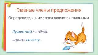 3 четверть  Русский язык  2 класс  Главные члены предложения  АКР №3