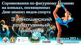 08 02 21 День зимних видов спорта 3 юношеский разряд