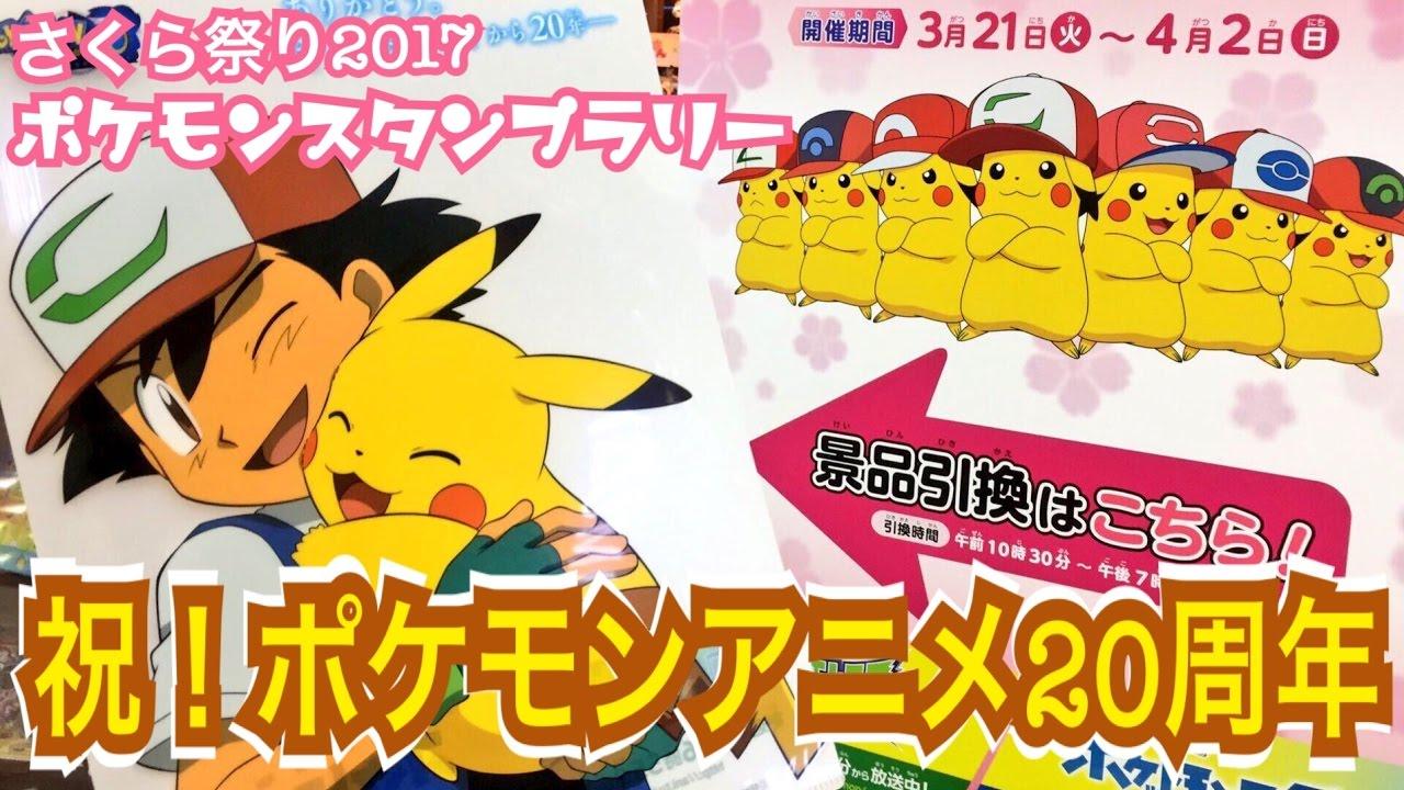 祝!ポケモンアニメ20周年!! 六本木ラリーでサトピカファイルをゲットだぜ