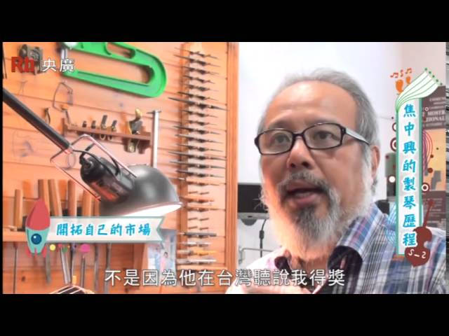 製琴師・焦中興 │臺灣人ㄟ故事#27《專題採訪》