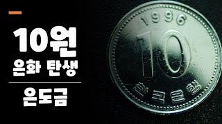 10원 동전 은도금으로 진짜 은화 만들기