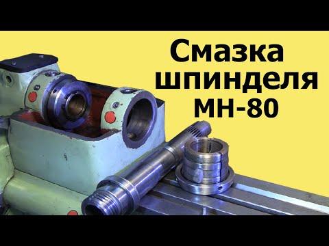 Токарный станок МН 80.  МОДЕРНИЗАЦИЯ СМАЗКИ шпинделя