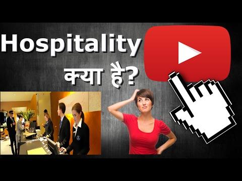 Hospitality क्या है हिंदी में ?? ✓