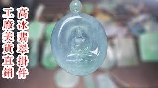 翡翠 六合翡翠(10月24日20:30)王永平老師帶您一起品鑒精品高貨翡翠工廠直銷一手貨源。