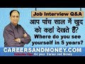 Where do you see yourself in 5 years from now? Common Job Interview Question and Answer