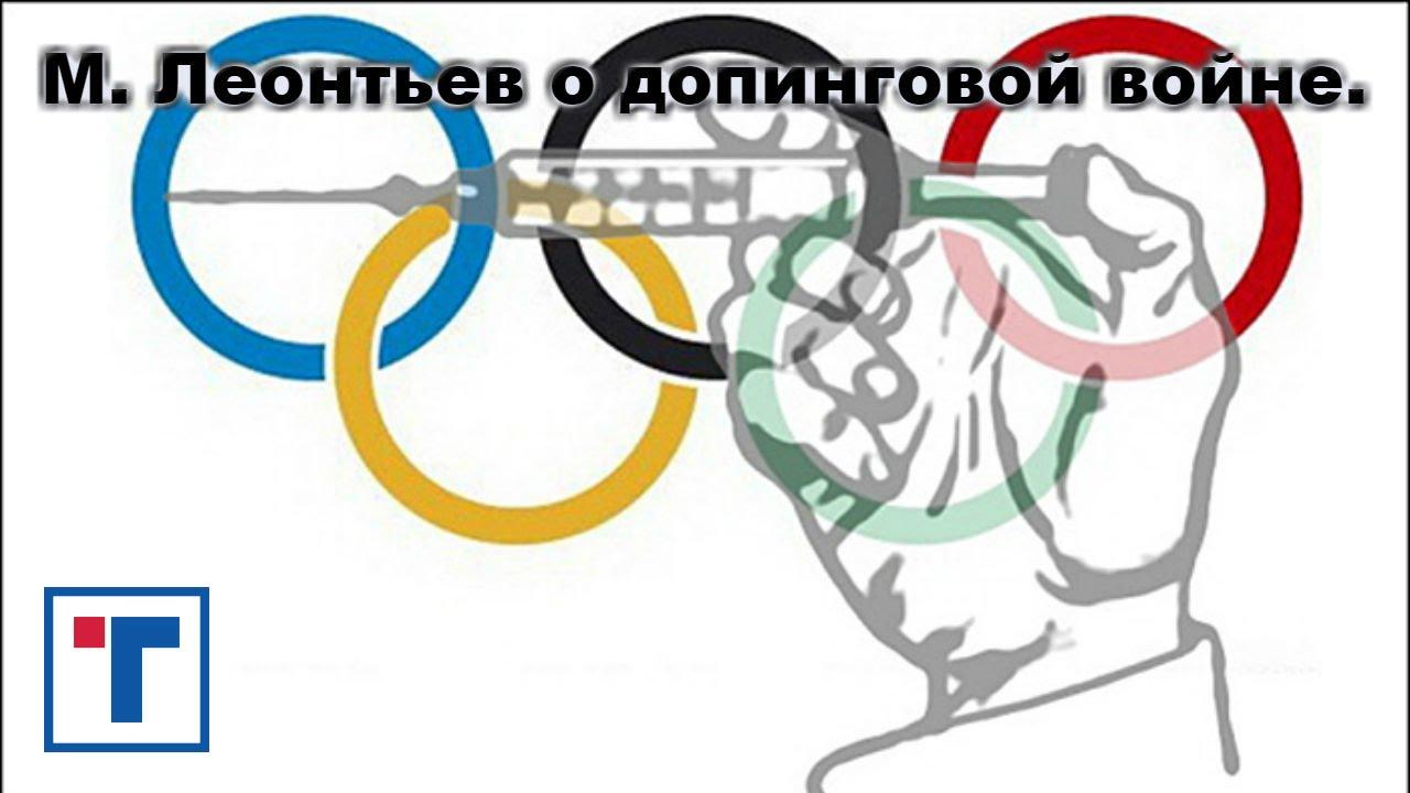 М. Леонтьев о допинговой войне. ГлавТема.