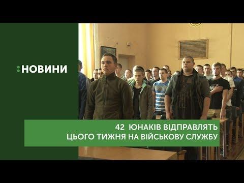42 юнаків в Ужгороді відправили на строкову службу