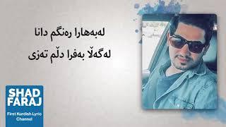 Hamid Osman - To La Dlmay | حەمید عوسمان - تۆ لەدڵمای
