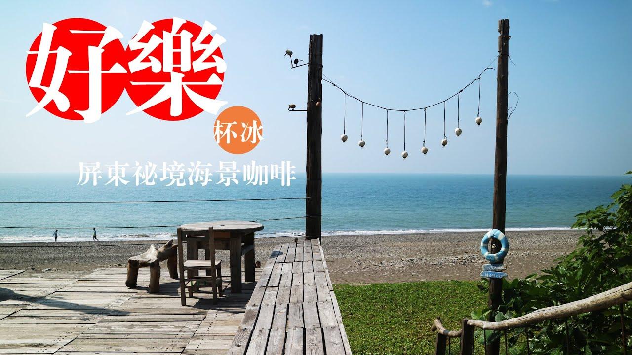 好樂杯冰 #屏東祕境海景咖啡 - YouTube