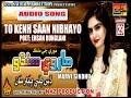 Download TO KENH SAN NIBHAYO - MARVI SINDHU 29 - AUDIO MP3 song and Music Video