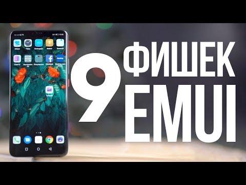 Фишки Huawei EMUI о которых вы могли не знать