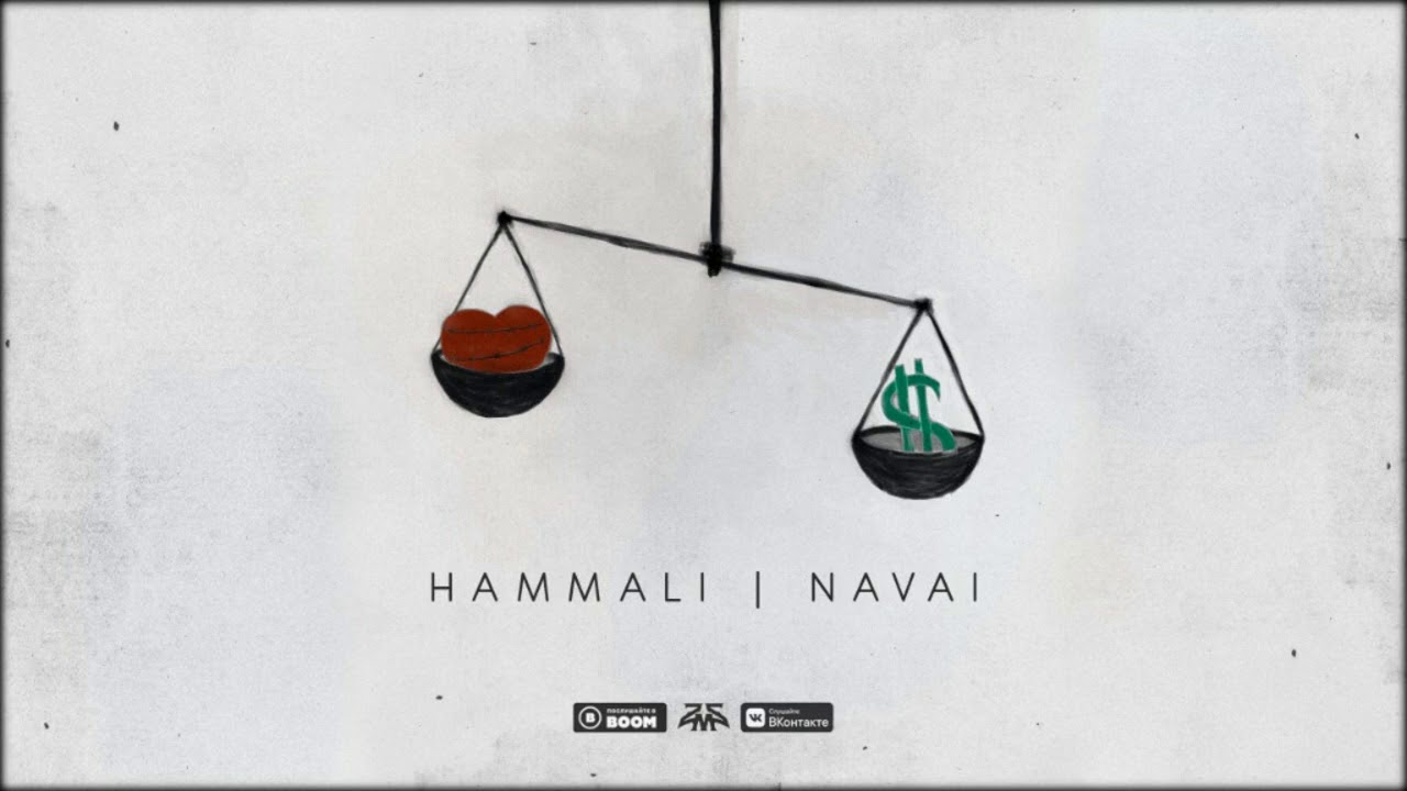 HammAli & Navai — Как тебя забыть ( 2019 )