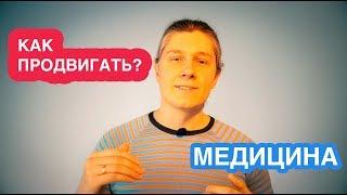 ПРОДВИЖЕНИЕ СТОМАТОЛОГИЙ И МЕДИЦИНСКИХ ЦЕНТРОВ (создание сайтов, СЕО-продвижение)