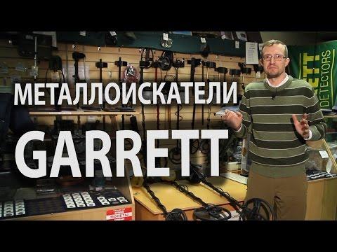 Видео обзор металлоискателей Garrett