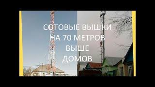 Сотовые РЕТРАНСЛЯТОРЫ надо располагать на 70 метров ВЫШЕ домов / Фролов Ю.А.