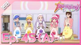 [샤이닝스타 본편] 45화(A) - 쿤타와 재대결♪레이나의 카페를 지켜라! - Episode 45(A) -Rematch with Koonta!Protect Raina's café!