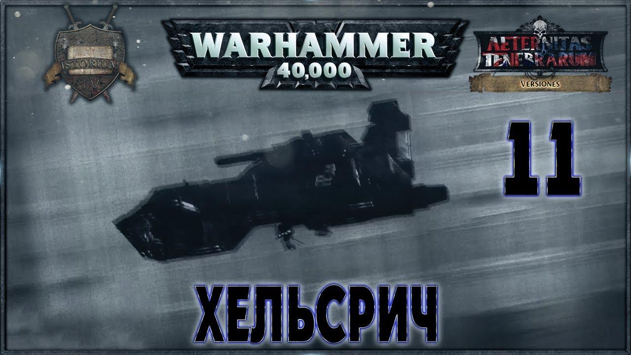 HELSREACH - Part 11 - A Warhammer 40k Story (русская озвучка) No ads.
