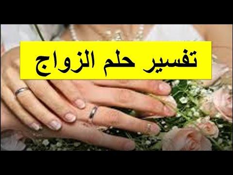 تفسير حلم رؤيا الزواج في المنام لابن سيرين الزواج في الحلم للمرأة للحامل للبنت للرجل