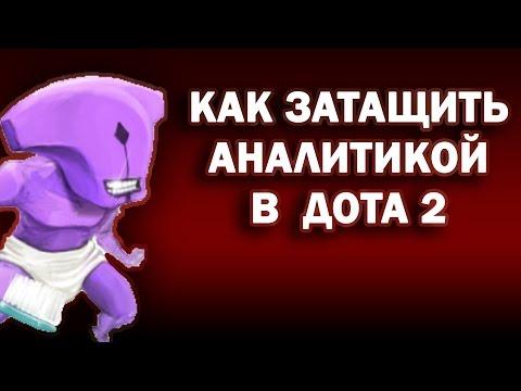 видео: КАК ЗАТАЩИТЬ АНАЛИТИКОЙ - faceless void dota 2
