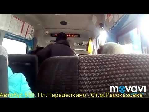 Автобус 550. Пл. Переделкино - Ст.м. Рассказовка
