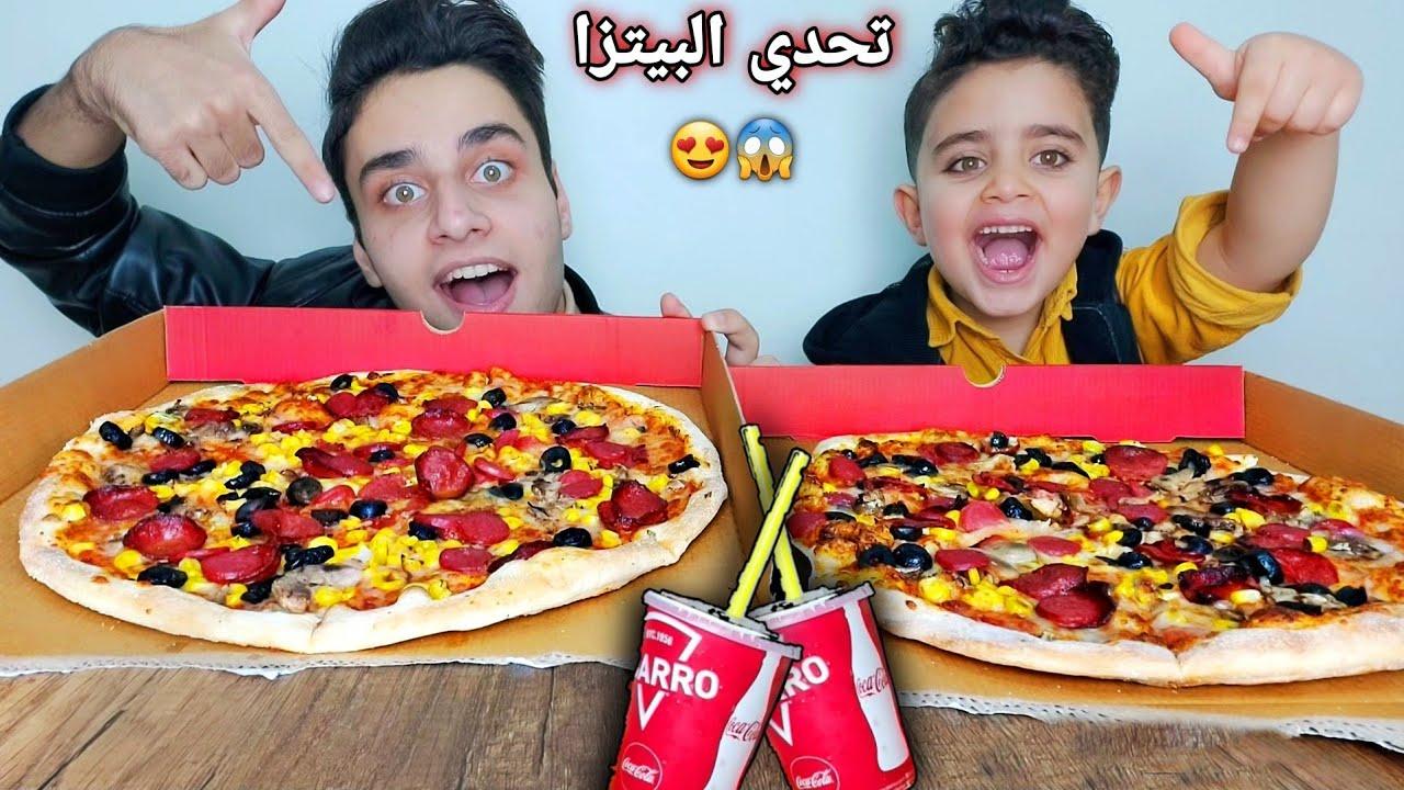 تحدي البيتزا مين رح يقدر يخلصها😋!! شوفو شو صار😱