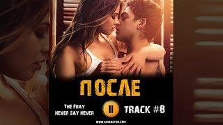 ПОСЛЕ фильм 2019 🎬 музыка OST #8 The Fray Never Say Never Сэльма Блэр Хиро Файнс Тиффин
