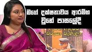 මගේ දක්ෂතාවය ආරම්භ වුනේ පාසලේදී  | Piyum Vila | 09-07-2019 | Siyatha TV Thumbnail