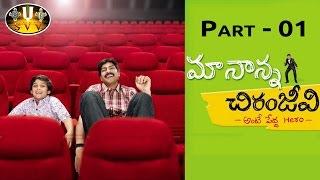 Maa Nanna Chiranjeevi Movie    Part 1/2    Jagapathi Babu, Neelima    Sri Venkateswara Movies