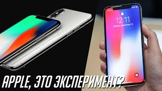 iPhone 8 и iPhone X. Apple, это эксперимент?