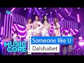 HOT Dalshabet Someone Like U 달샤벳 너같은 Show Music Core 20160130 mp3